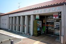 橋羽郵便局
