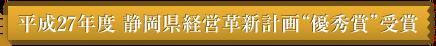 """平成27年度 静岡県経営革新優秀賞計画""""優秀賞""""受賞"""