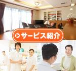 サービス付き高齢者向け住宅・サービス内容