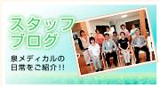 泉メディカルサービス研究所スタッフブログ
